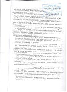 Скан Устав 5 стр.