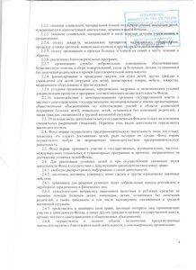 Скан Устав 3 стр.