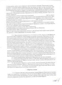 Скан Публичной оферты 2 лист