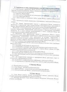 Скан Устав 4 стр.