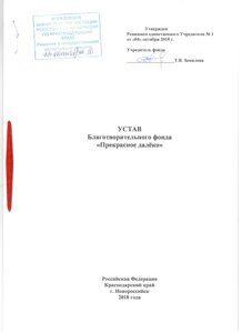 Скан Устав тит.лист