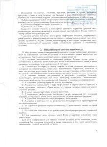 Скан Устав 2 стр.