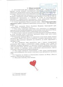 Скан Устав 1 стр.