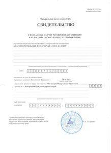 Скан св-ва о пост.на уч.в налоговой
