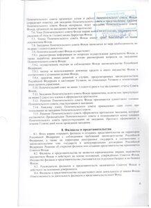 Скан Устав 7 стр.