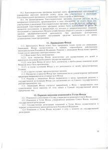 Скан Устав 9 стр.