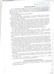 Скан Устав 8 стр.